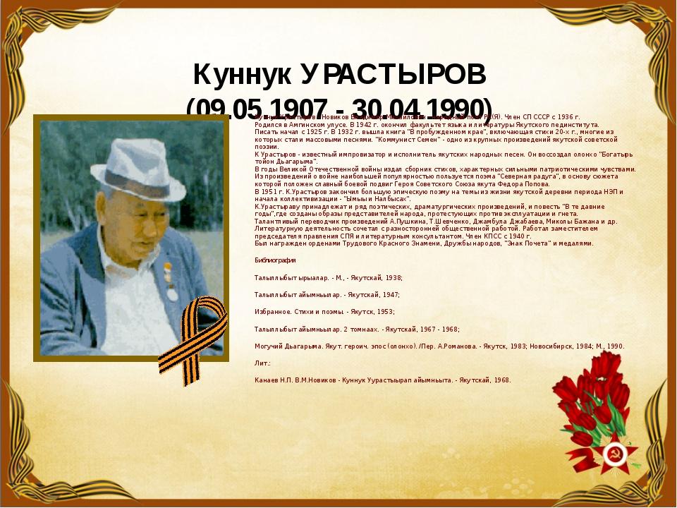 Куннук УРАСТЫРОВ (09.05.1907 - 30.04.1990) Куннук Урастыров - Новиков Владими...