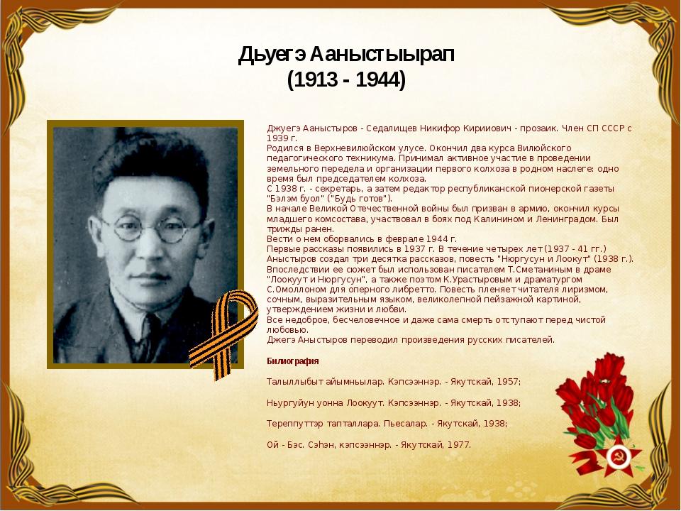 Дьуегэ Ааныстыырап (1913 - 1944) Джуегэ Ааныстыров - Седалищев Никифор Кириио...