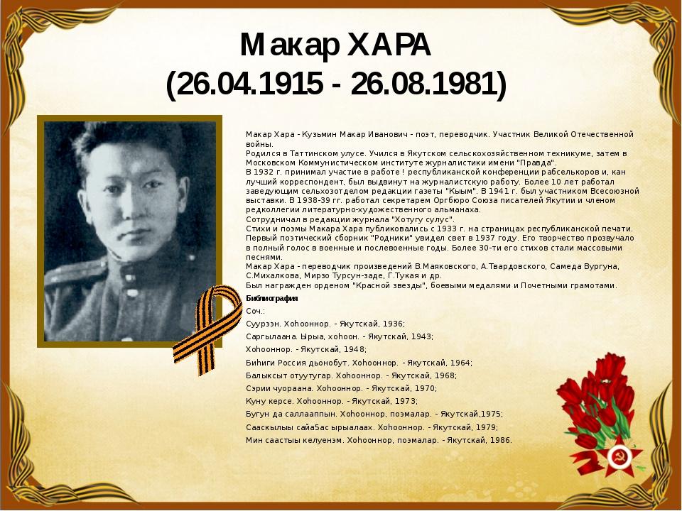 Макар ХАРА (26.04.1915 - 26.08.1981) Макар Хара - Кузьмин Макар Иванович - по...