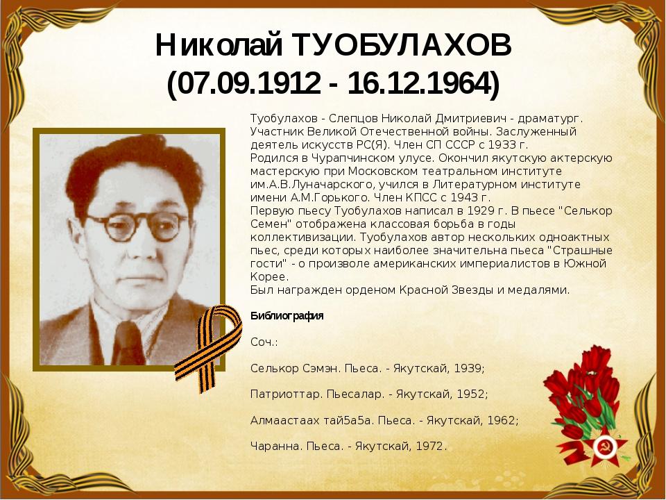 Николай ТУОБУЛАХОВ (07.09.1912 - 16.12.1964) Туобулахов - Слепцов Николай Дми...
