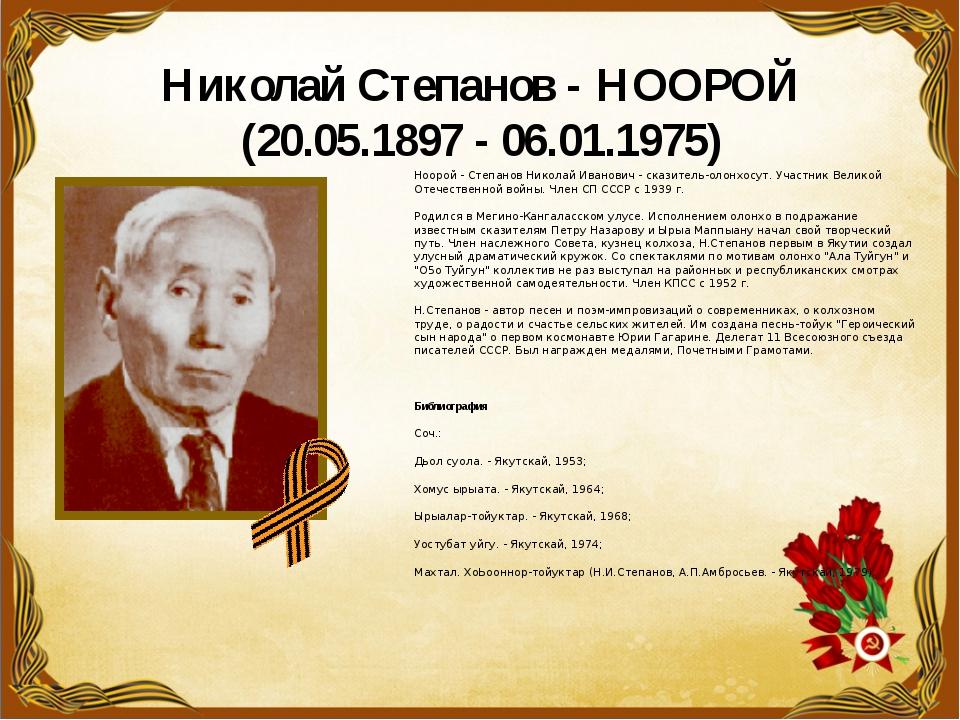 Николай Степанов -НООРОЙ (20.05.1897 - 06.01.1975) Ноорой - Степанов Николай...