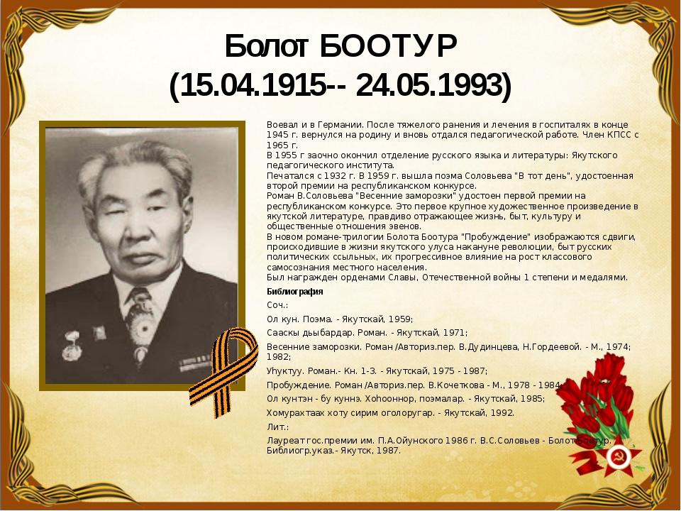 Болот БООТУР (15.04.1915-- 24.05.1993) Воевал и в Германии. После тяжелого ра...