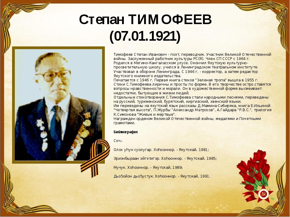 Степан ТИМОФЕЕВ (07.01.1921) Тимофеев Степан Иванович - поэт, переводчик. Уча...