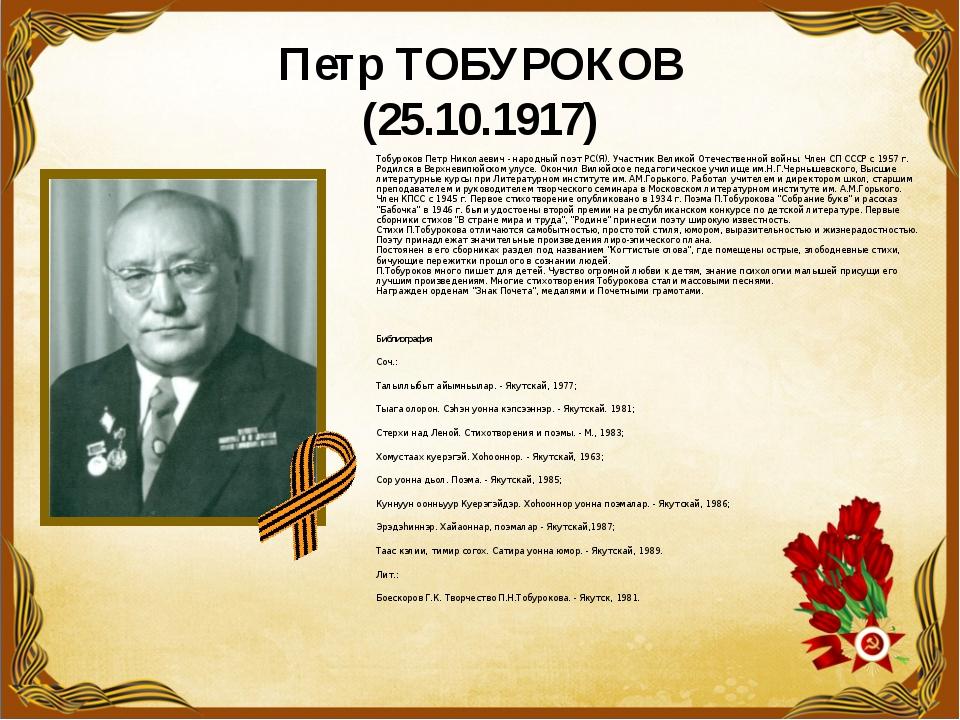 Петр ТОБУРОКОВ (25.10.1917) Тобуроков Петр Николаевич - народный поэт РС(Я)....