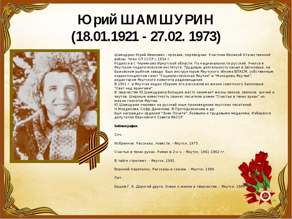 Юрий ШАМШУРИН (18.01.1921 - 27.02. 1973) Шамшурин Юрий Иванович - прозаик, пе...