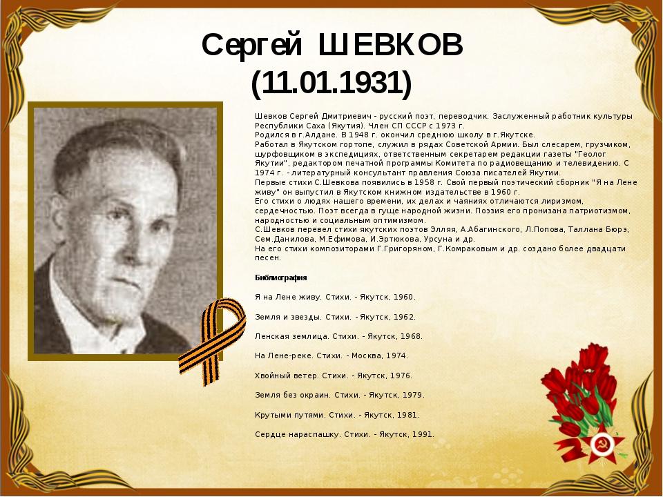 Сергей ШЕВКОВ (11.01.1931) Шевков Сергей Дмитриевич - русский поэт, переводч...