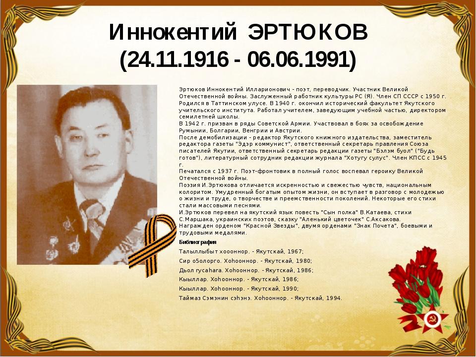 Иннокентий ЭРТЮКОВ (24.11.1916 - 06.06.1991) Эртюков Иннокентий Илларионович...