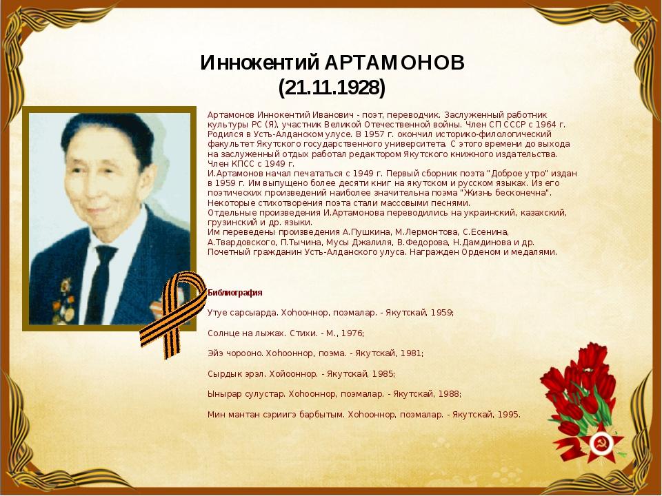 Иннокентий АРТАМОНОВ (21.11.1928) Артамонов Иннокентий Иванович - поэт, перев...