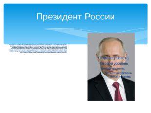 Президент России Путин родился 7 октября 1952 года в Ленинграде. Происхождени