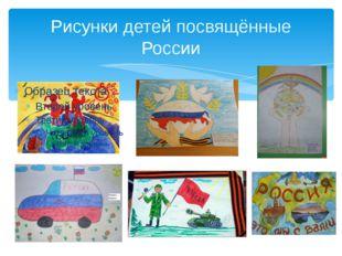 Рисунки детей посвящённые России