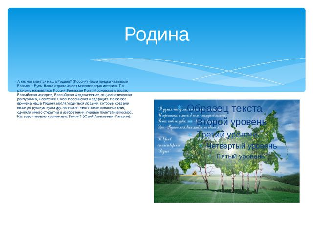 Родина А как называется наша Родина? (Россия) Наши предки называли Россию – Р...