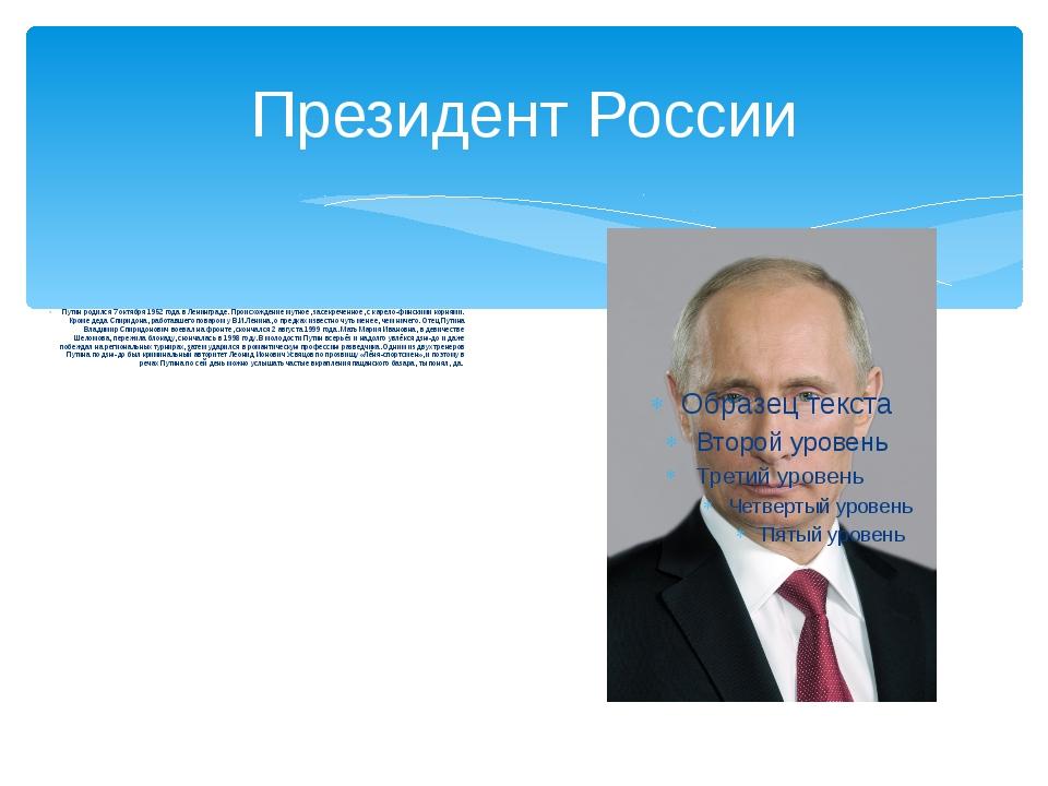 Президент России Путин родился 7 октября 1952 года в Ленинграде. Происхождени...