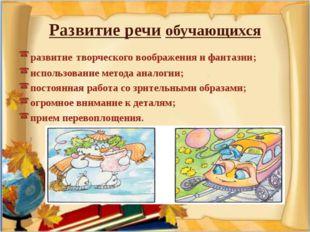 Развитие речи обучающихся развитие творческого воображения и фантазии; исполь