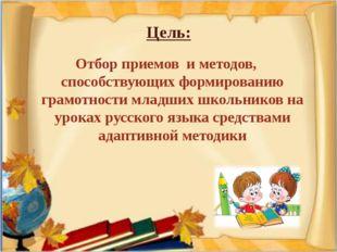 Цель: Отбор приемов и методов, способствующих формированию грамотности младши