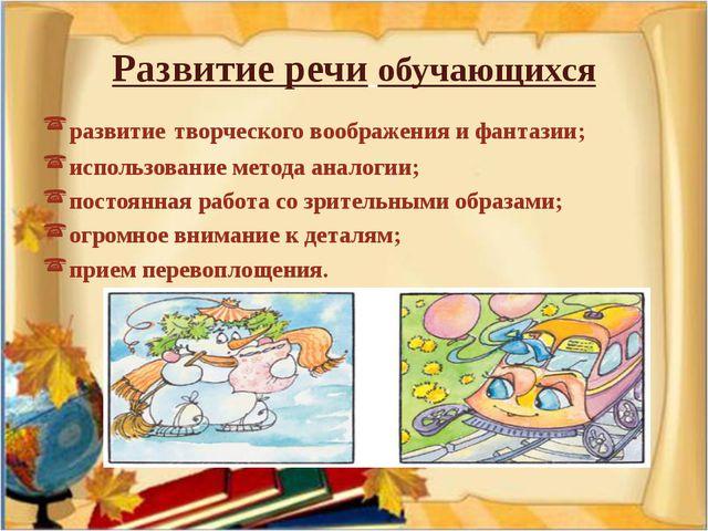 Развитие речи обучающихся развитие творческого воображения и фантазии; исполь...