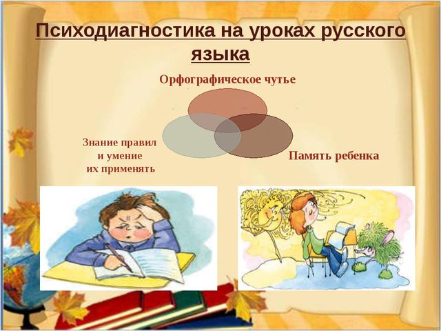 Психодиагностика на уроках русского языка