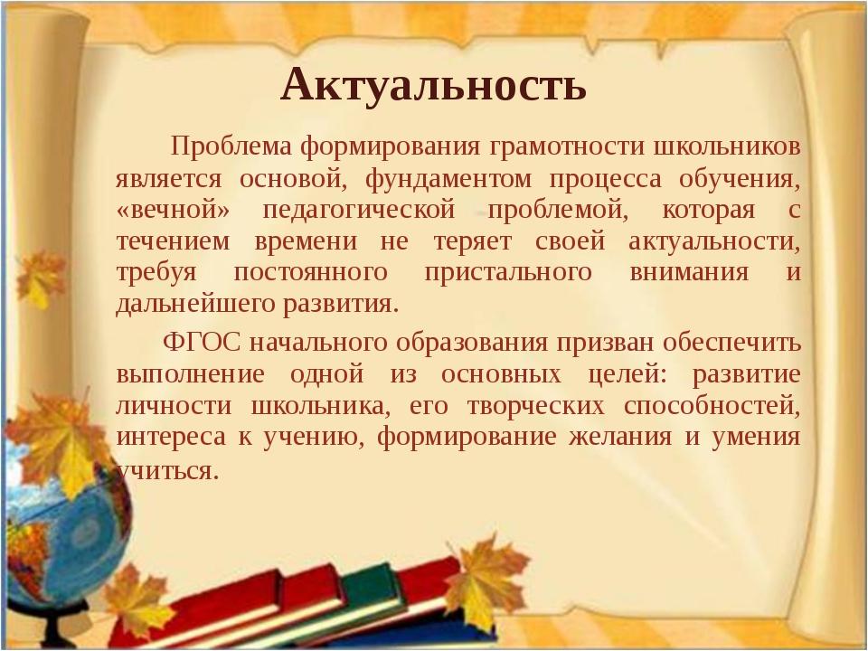 Актуальность Проблема формирования грамотности школьников является основой,...
