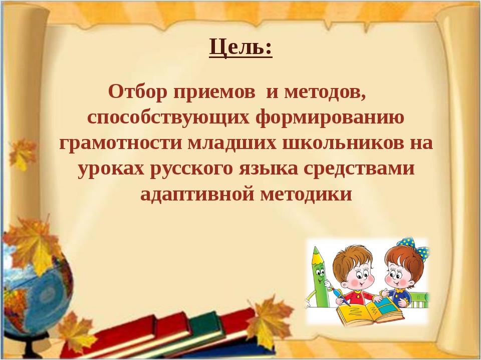 Цель: Отбор приемов и методов, способствующих формированию грамотности младши...