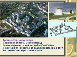Троице-Сергиева лавра Московская область, Сергиев Посад Большой архитектурный