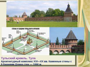 Тульский кремль. Тула Архитектурный комплекс XVI—XX вв. Каменные стены с 9 ба