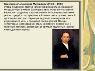 Васнецов Аполлинарий Михайлович [1856—1933] Русский художник, мастер историче