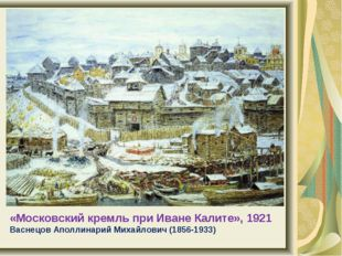 «Московский кремль при Иване Калите», 1921 Васнецов Аполлинарий Михайлович (1