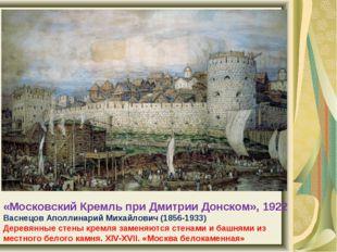 «Московский Кремль при Дмитрии Донском», 1922 Васнецов Аполлинарий Михайлович