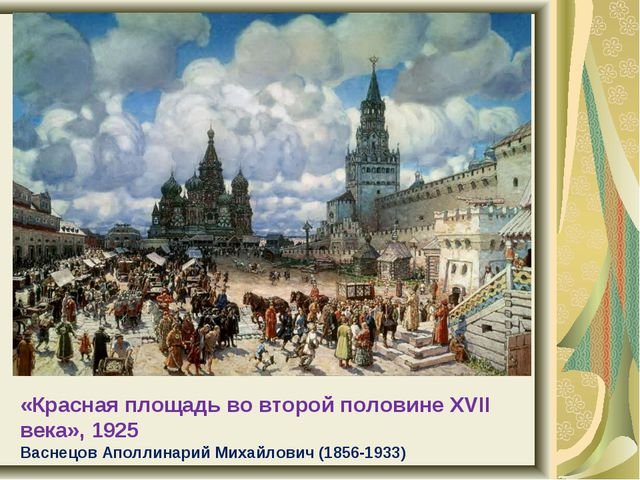 «Красная площадь во второй половине XVII века», 1925 Васнецов Аполлинарий Мих...