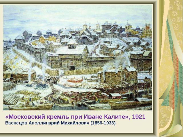 «Московский кремль при Иване Калите», 1921 Васнецов Аполлинарий Михайлович (1...