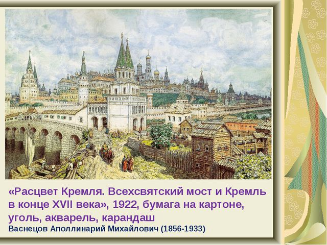 «Расцвет Кремля. Всехсвятский мост и Кремль в конце XVII века», 1922, бумага...
