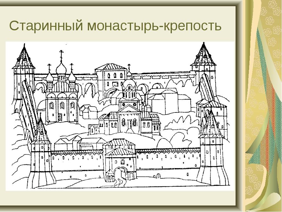 Старинный монастырь-крепость