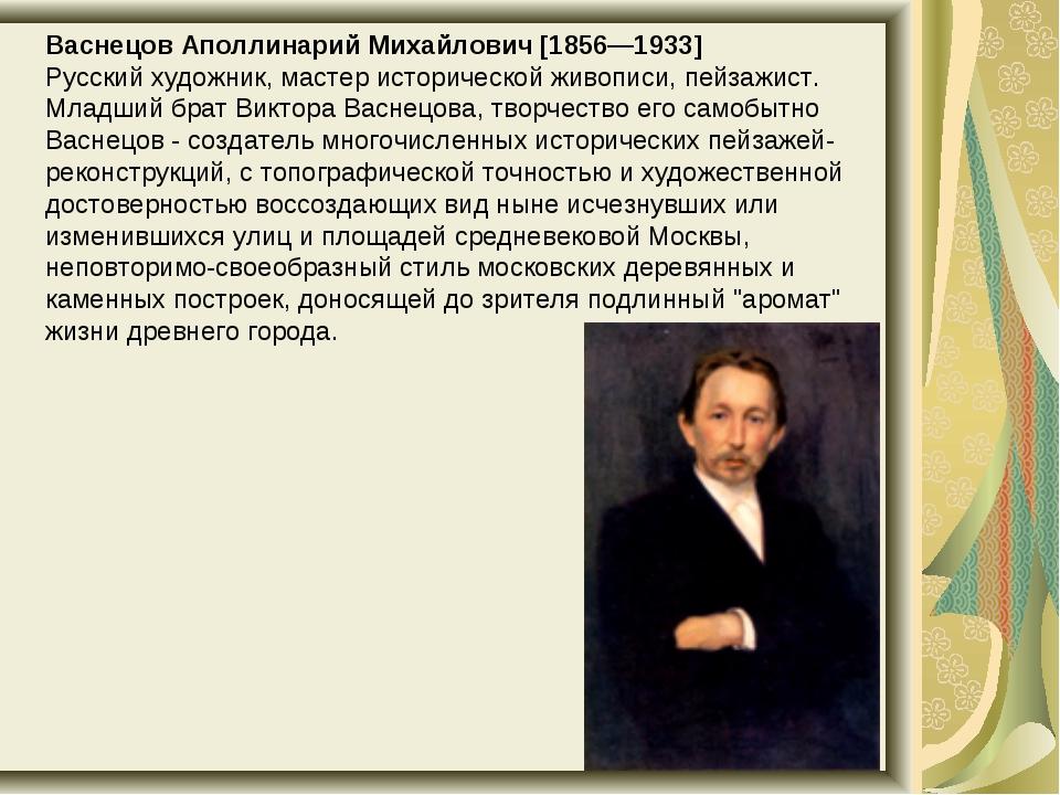 Васнецов Аполлинарий Михайлович [1856—1933] Русский художник, мастер историче...