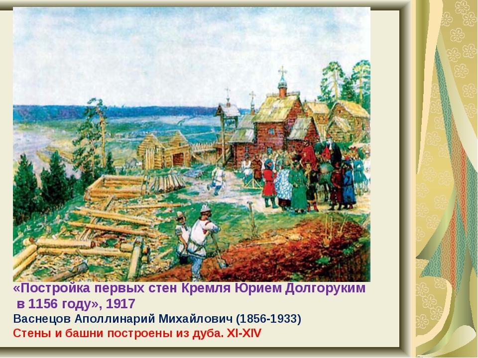 «Постройка первых стен Кремля Юрием Долгоруким в 1156 году», 1917 Васнецов Ап...