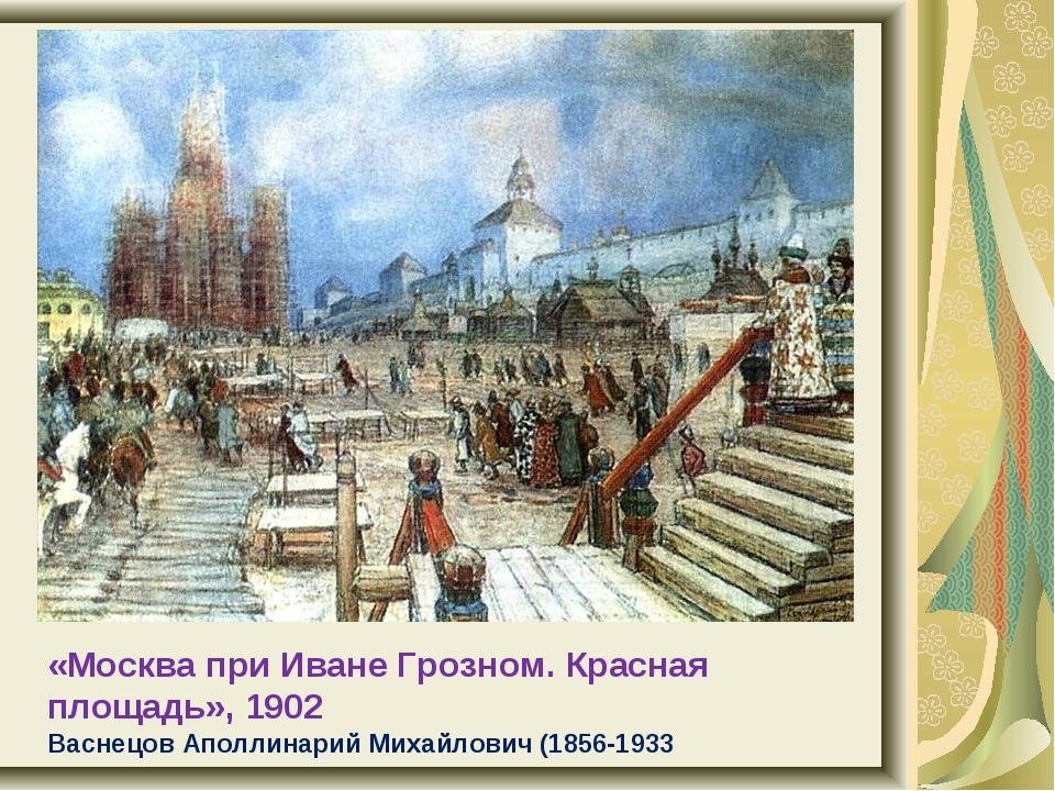 «Москва при Иване Грозном. Красная площадь», 1902 Васнецов Аполлинарий Михайл...