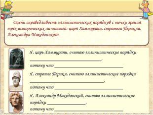 Я, царь Хаммурапи, считаю эллинистические порядки __________________________