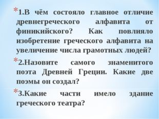 1.В чём состояло главное отличие древнегреческого алфавита от финикийского? К