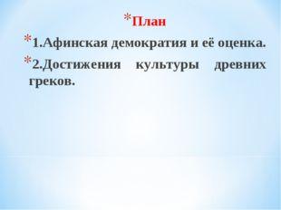 План 1.Афинская демократия и её оценка. 2.Достижения культуры древних греков.
