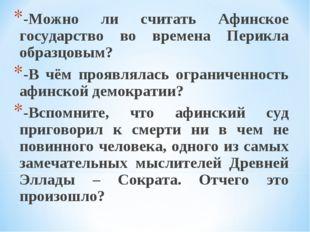 -Можно ли считать Афинское государство во времена Перикла образцовым? -В чём