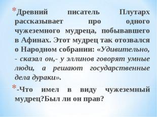Древний писатель Плутарх рассказывает про одного чужеземного мудреца, побывав