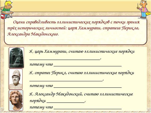 Я, царь Хаммурапи, считаю эллинистические порядки __________________________...