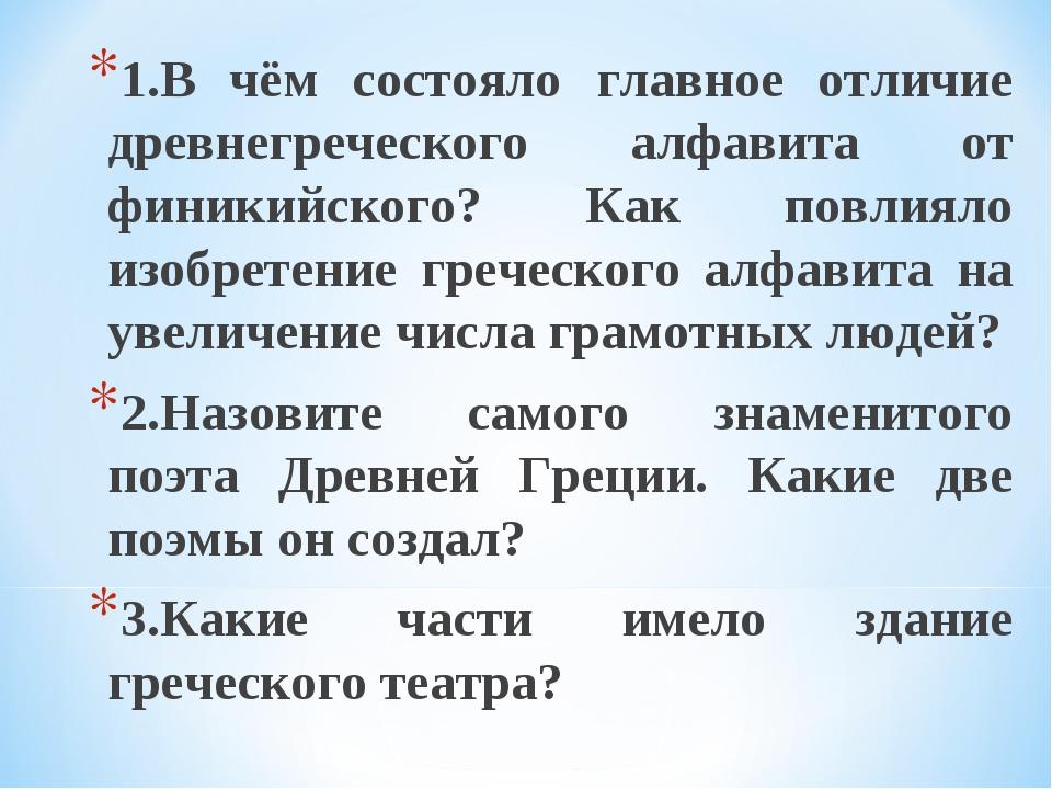 1.В чём состояло главное отличие древнегреческого алфавита от финикийского? К...