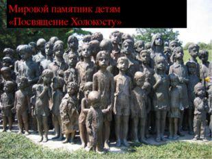 Мировой памятник детям «Посвящение Холокосту»