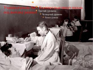 Учащиеся школы №6 г. Калининграда пишут письма под диктовку раненых