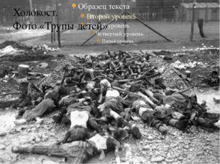 Холокост. Фото «Трупы детей»