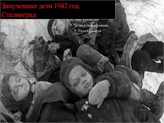 Замученные дети 1942 год. Сталинград