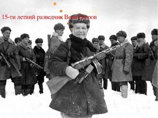 15-ти летний разведчик Вова Егоров