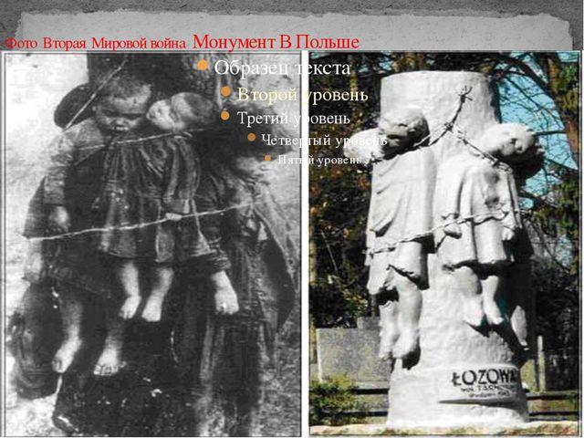 Фото Вторая Мировой война Монумент В Польше