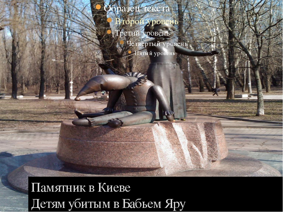Памятник в Киеве Детям убитым в Бабьем Яру