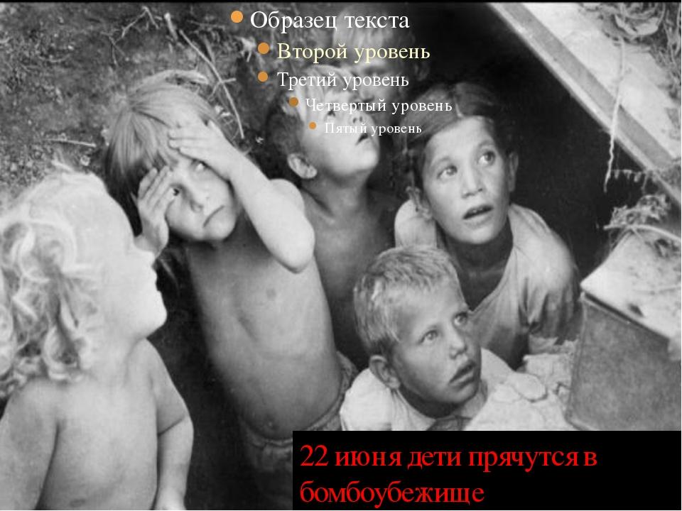 22 июня дети прячутся в бомбоубежище