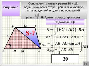 Основания трапеции равны 18 и 12, одна из боковых сторон равна 6, а косинус у